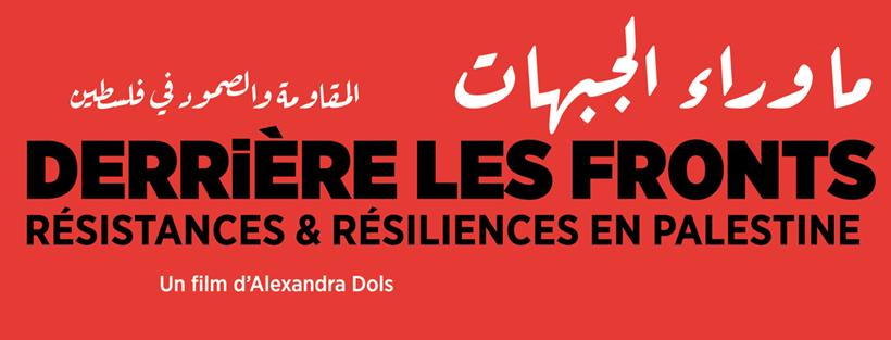 Film : «Derrière les fronts, résistances et résiliences en Palestine»