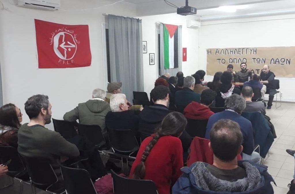 Un événement à Athènes commémore les 52 ans du FPLP
