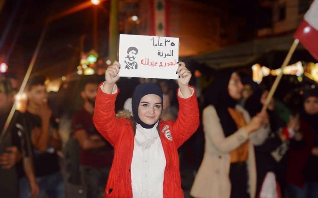 15 Décembre : Journée internationale pour la libération de Georges Abdallah