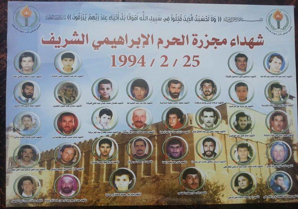 Le 25 février 1994, un colon sioniste tue 29 Palestiniens lors du massacre de la mosquée Ibrahimi