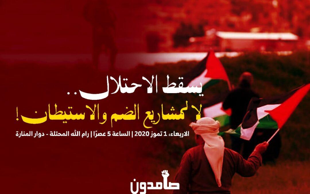 Le 1er juillet, Samidoun Palestine appelle à la mobilisation internationale contre l'annexion de la Cisjordanie