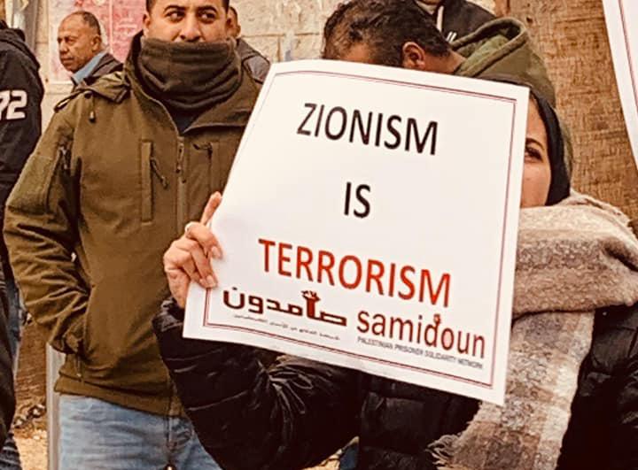 Des organisations palestiniennes soutiennent Samidoun après sa désignation «d'organisation terroriste» par l'Etat sioniste