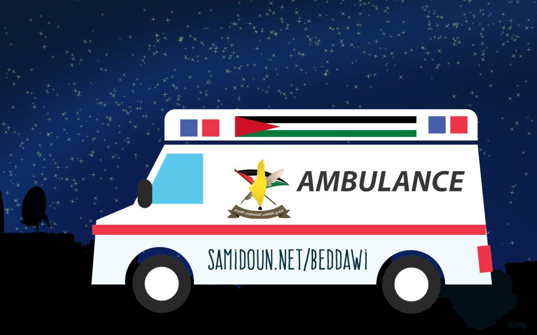 Collecte de soutien pour équiper une ambulance populaire dans le camp de réfugiés palestiniens de Beddaoui au Liban !